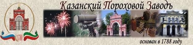 Федеральное казенное предприятие «Казанский Государственный Казенный Пороховой Завод»