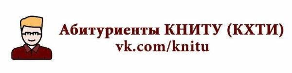 Абитуриенты КНИТУ ВКонтакте