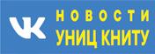 Новости УНИЦ КНИТУ