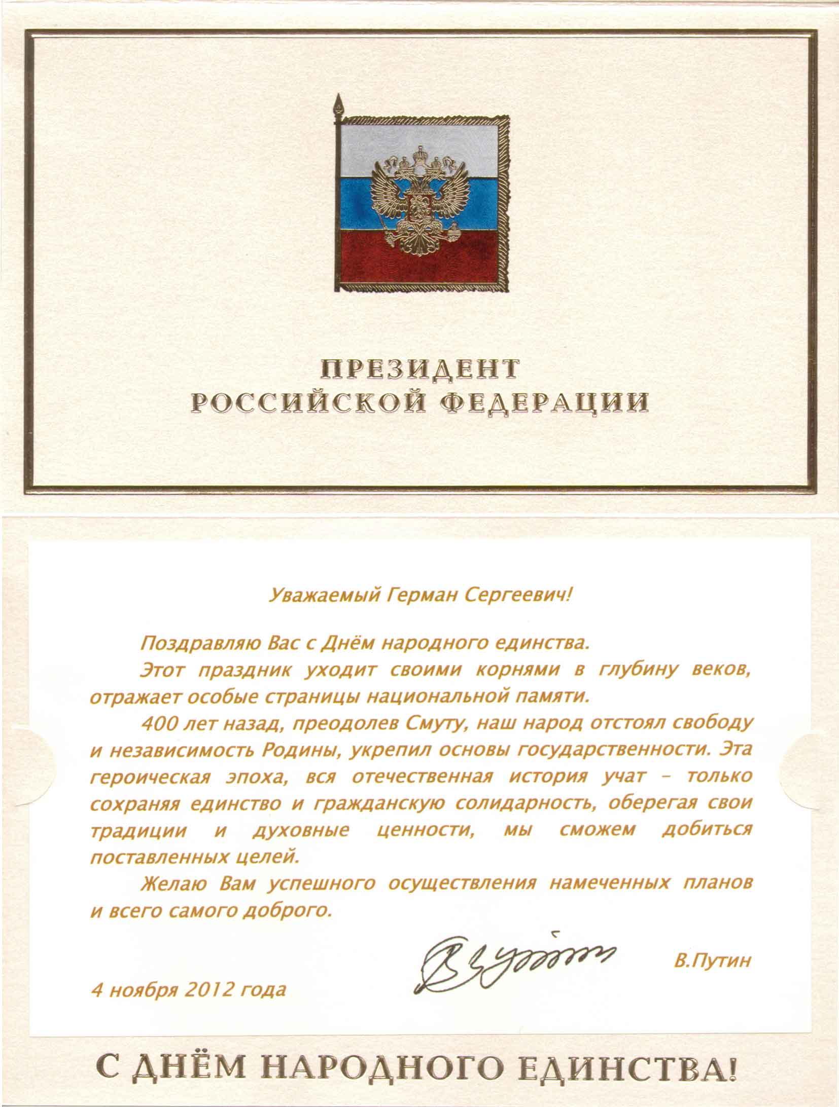 Поздравления президенту - Петербург) 18