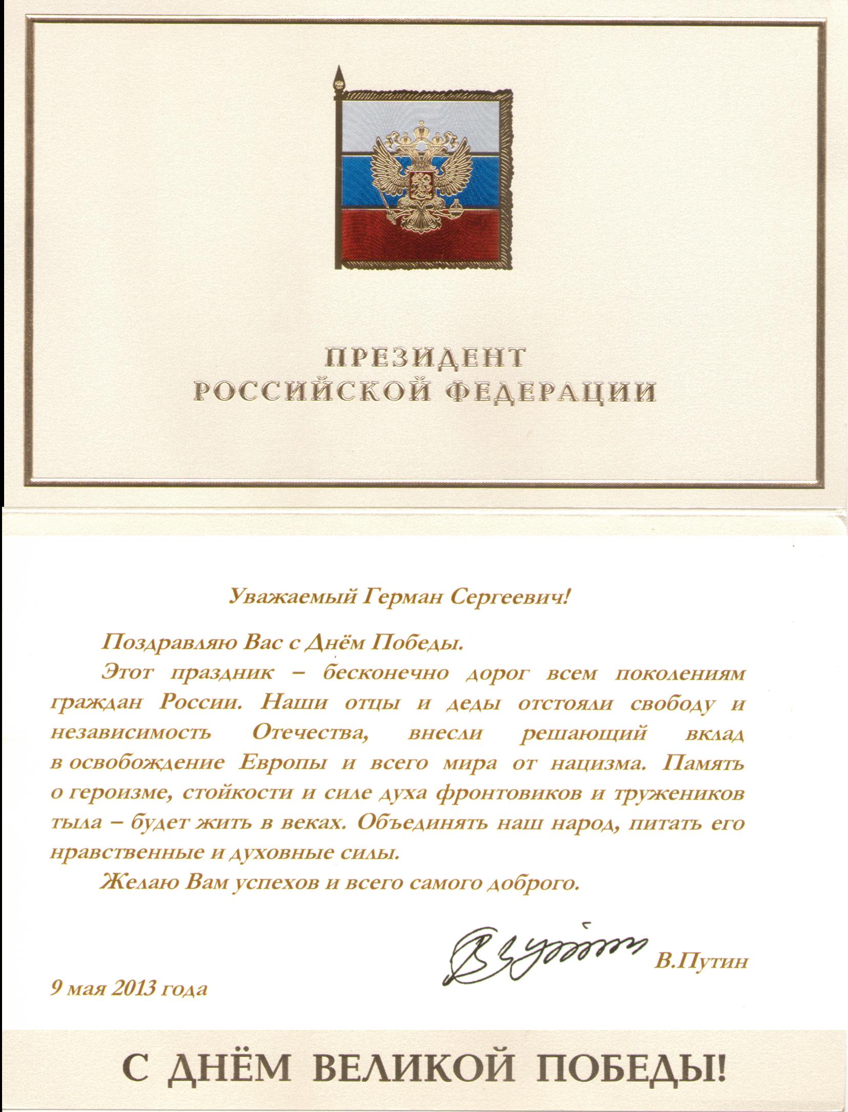 Поздравление путина с днем победы 84