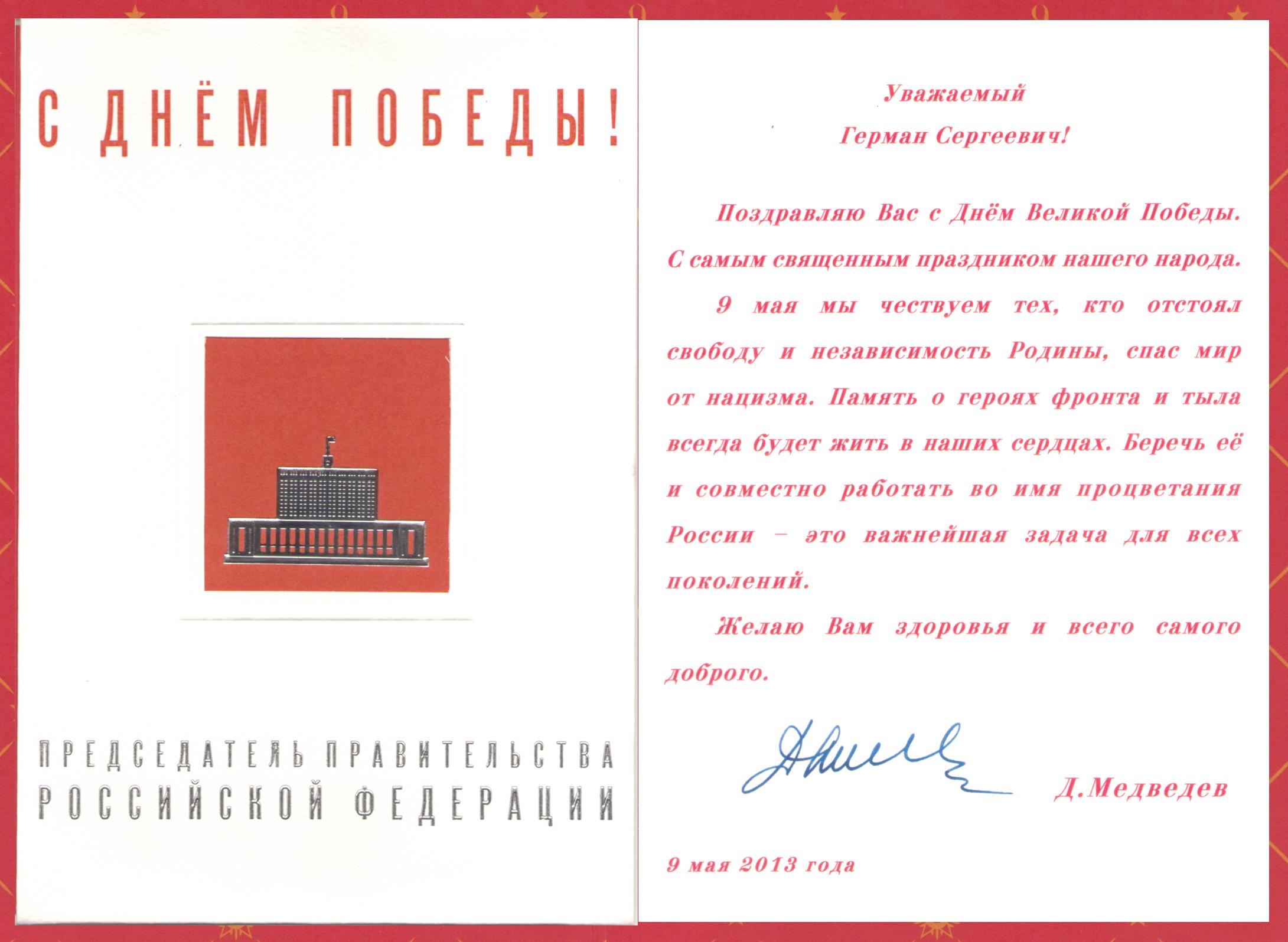 Обращение к школьникам Президент России 34