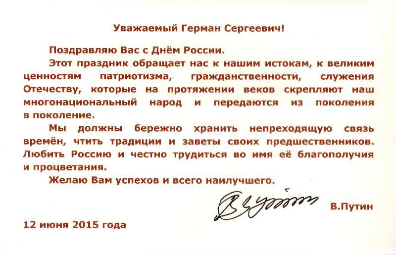 Поздравление губернатора и спикера с Днем России 76