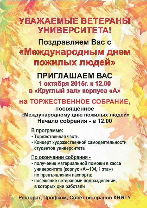 Сценарий поздравления педагогов-ветеранов в день пожилых